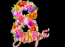 8 март - Рӯзи модар муборак!