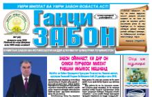 Рӯзномаи «Ганҷи забон» №7 (42), феврали соли 2020