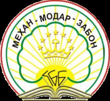 Символы Комитета по языку и терминологии при Правительстве Республики Таджикистан