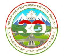 Тасдиқи рамзи «30-солагии Истиқлолияти давлатии Ҷумҳурии Тоҷикистон»
