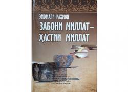 Олимджон Мухаммадзода: «Новая Программа повысит статус и значение государственного языка»